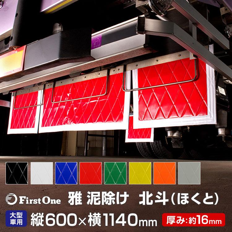【雅 miyabi】 泥除け 北斗(ほくと) 縦600×横1140mm/厚み16mm 裏地同色 トラック用品