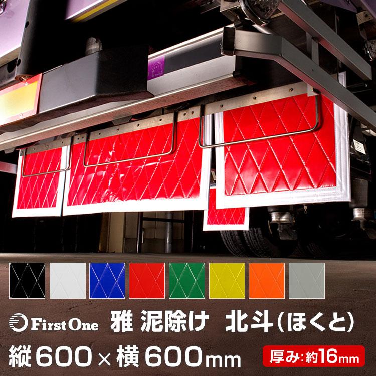 【雅 miyabi】 泥除け 北斗(ほくと) 縦600×横600mm/厚み16mm 裏地同色 トラック用品