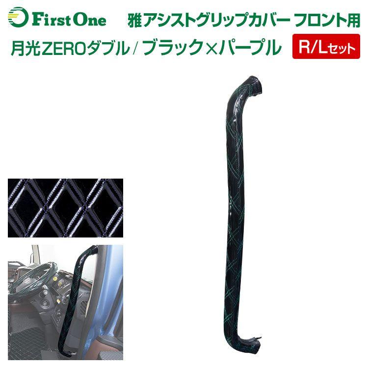 雅 miyabi 月光ZEROダブル ブラック×パープル(ツヤあり) アシストグリップカバー フロント用 運転席・助手席セット 日野自動車 いすゞ自動車 三菱ふそう