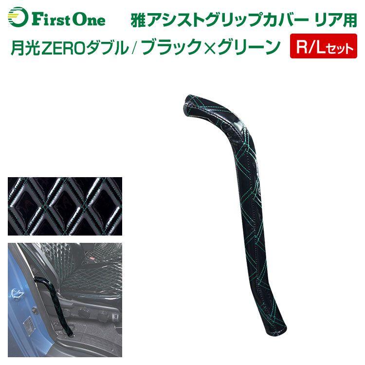 雅 miyabi 月光ZEROダブル ブラック×グリーン(ツヤあり) アシストグリップカバー リア用 運転席・助手席セット 日野自動車 いすゞ自動車 三菱ふそう トラック用品