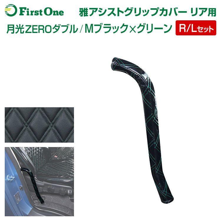 雅 miyabi 月光ZEROダブル マットブラック×グリーン(ツヤなし) アシストグリップカバー リア用 運転席・助手席セット 日野自動車 いすゞ自動車 三菱ふそう