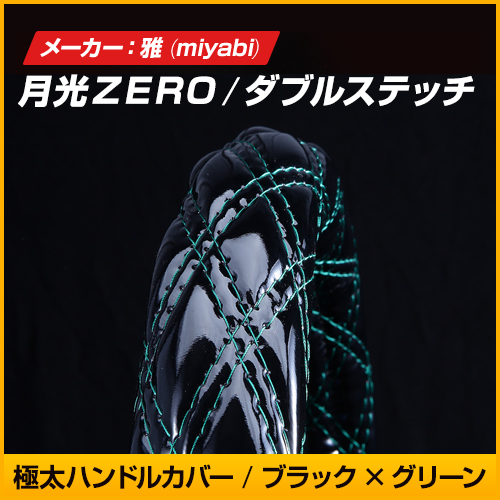 【雅 miyabi】極太ハンドルカバー 黒×緑 月光ZERO ダブルステッチ 日野自動車 いすゞ自動車 三菱ふそう UDトラック