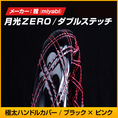 【雅 miyabi】極太トラックハンドルカバー 黒×ピンク 月光ZERO ダブルステッチ 日野自動車 いすゞ自動車 三菱ふそう UDトラック