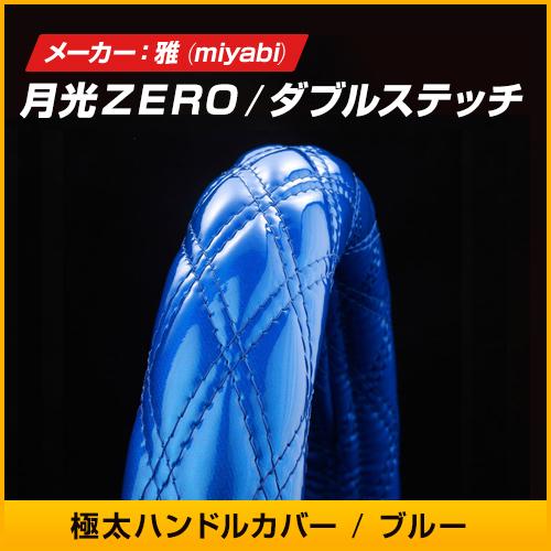 【雅 miyabi】極太ハンドルカバー ブルー 青 月光ZERO ダブルステッチ 日野自動車 いすゞ自動車 三菱ふそう UDトラック