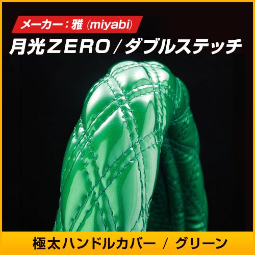 【雅 miyabi】極太ハンドルカバー グリーン 緑 月光ZERO ダブルステッチ 日野自動車 いすゞ自動車 三菱ふそう UDトラック