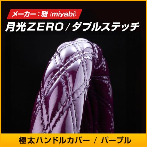 【雅 miyabi】極太ハンドルカバー パープル 紫 月光ZERO ダブルステッチ 日野自動車 いすゞ自動車 三菱ふそう UDトラック