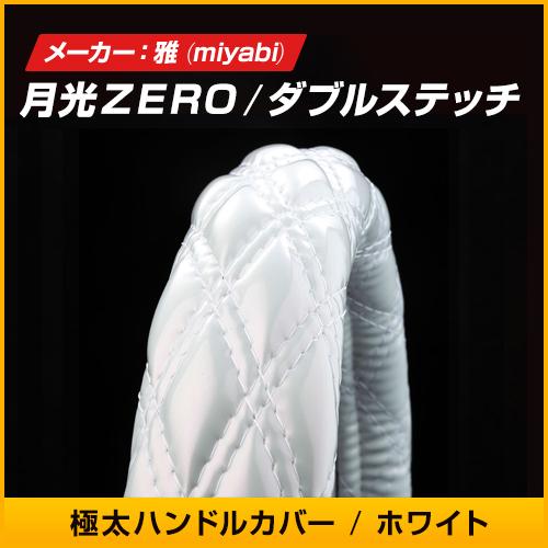 【雅 miyabi】極太ハンドルカバー ホワイト 白 月光ZERO ダブルステッチ 日野自動車 いすゞ自動車 三菱ふそう UDトラック