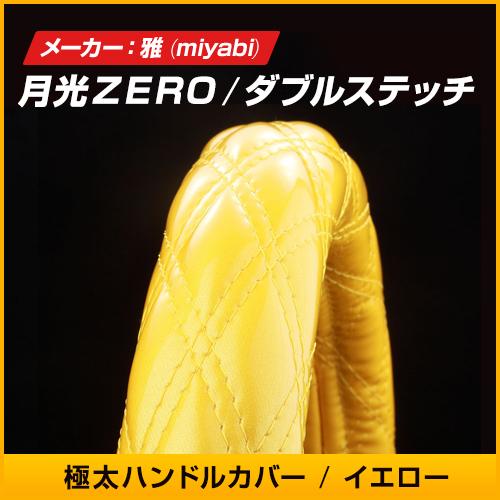 【雅 miyabi】極太ハンドルカバー イエロー 黄 月光ZERO ダブルステッチ 日野自動車 いすゞ自動車 三菱ふそう UDトラック