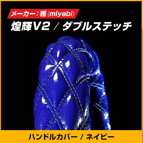 【雅 miyabi】トラックハンドルカバー  ネイビー  煌輝V2 ダブルステッチ 日野自動車 いすゞ自動車 三菱ふそう UDトラック