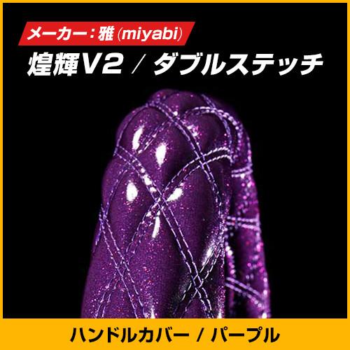【雅 miyabi】トラックハンドルカバー  パープル  煌輝V2 ダブルステッチ 日野自動車 いすゞ自動車 三菱ふそう UDトラック