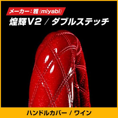 【雅 miyabi】トラックハンドルカバー  ワイン  煌輝V2 ダブルステッチ 日野自動車 いすゞ自動車 三菱ふそう UDトラック