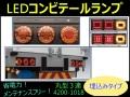 【コンビテールランプ】LED 丸型3連埋め込み