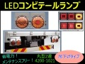 【コンビテールランプ】LED 丸型2連吊下げ