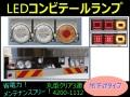 【コンビテールランプ】LED 丸型クリア3連吊下げ