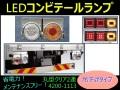 【コンビテールランプ】LED 丸型クリア2連吊下げ