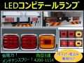 【コンビテールランプ】LED 角型3連