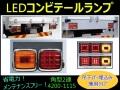 【コンビテールランプ】LED 角型2連