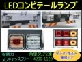 【コンビテールランプ】LED 角型クリア2連
