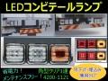 【コンビテールランプ】LED 角型クリア3連