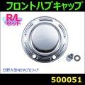 【フロントハブキャップ】 日野大型プロフィア用 R/Lセット