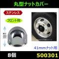 【ナットカバー】 丸型ナットカバー 40L 41mm 8個 ステンレス/クロームメッキ フロント用