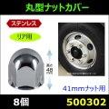 【ナットカバー】 丸型ナットカバー 48L 41mm 8個 ステンレス/クロームメッキ リア用