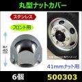 【ナットカバー】 丸型ナットカバー 40L 41mm 6個 ステンレス/クロームメッキ フロント用