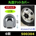 【ナットカバー】 丸型ナットカバー 48L 41mm 6個 ステンレス/クロームメッキ リア用