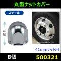 【ナットカバー】 丸型ナットカバー 51L 41mm 8個 スチール/クロームメッキ