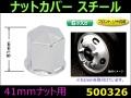 【ホイールナットカバー】51L 41mmスチール 6個入 角型