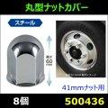 【ナットカバー】 丸型ナットカバー 60L 41mm 8個 スチール/クロームメッキ