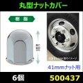 【ナットカバー】 丸型ナットカバー 60L 41mm 6個 スチール/クロームメッキ