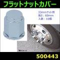 【ナットカバー】 フラットナットカバー 60L 33mm 10個 樹脂/クロームメッキ
