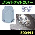 【ナットカバー】 フラットナットカバー 51L 33mm 10個 樹脂/クロームメッキ