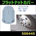 【ナットカバー】 フラットナットカバー 60L 41mm 8個 樹脂/クロームメッキ