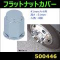 【ナットカバー】 フラットナットカバー 51L 41mm 8個 樹脂/クロームメッキ