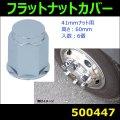 【ナットカバー】 フラットナットカバー 60L 41mm 6個 樹脂/クロームメッキ