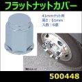 【ナットカバー】 フラットナットカバー 51L 41mm 6個 樹脂/クロームメッキ