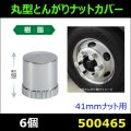 【ナットカバー】 丸型とんがりナットカバー 60L 41mm 6個 樹脂/クロームメッキ