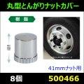 【ナットカバー】 丸型とんがりナットカバー 60L 41mm 8個 樹脂/クロームメッキ