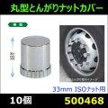 【ナットカバー】 丸型とんがりナットカバー 60L 33mm 10個 樹脂/クロームメッキ