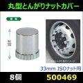 【ナットカバー】 丸型とんがりナットカバー 60L 33mm 8個 樹脂/クロームメッキ
