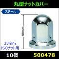 【ナットカバー】 丸型ナットカバー 60L 33mm 10個 スチール/クロームメッキ