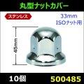 【ナットカバー】 丸型ナットカバー 45L 33mm 10個 ステンレス/クロームメッキ