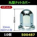 【ナットカバー】 丸型ナットカバー 60L 33mm 10個 ステンレス/クロームメッキ