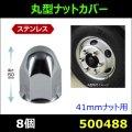 【ナットカバー】 丸型ナットカバー 60L 41mm 8個 ステンレス/クロームメッキ