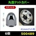 【ナットカバー】 丸型ナットカバー 60L 41mm 6個 ステンレス/クロームメッキ