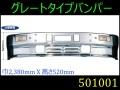 【配送先法人様限定】【送料無料】【代引不可】JET製グレートタイプバンパー大型車用 520H【トラック用品】