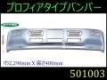 【配送先法人様限定】【送料無料】【代引不可】JET製プロフィアタイプバンパー4tワイド車用 480H+ 専用ステーセット【トラック用品】