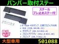 【バンパー取付ステー】810/ギガダンプ、プロフィア用